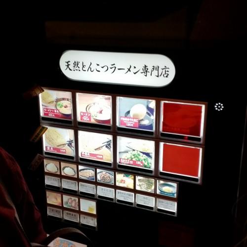 ramen machine tokyo 500x500 - Exploring Shinjuku, Harajuku, & Shibuya + my first Ichiran ramen experience - Tokyo, Japan