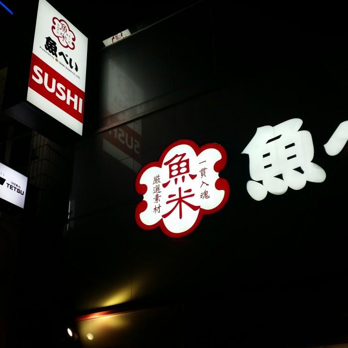 genki-sushi-shibuya