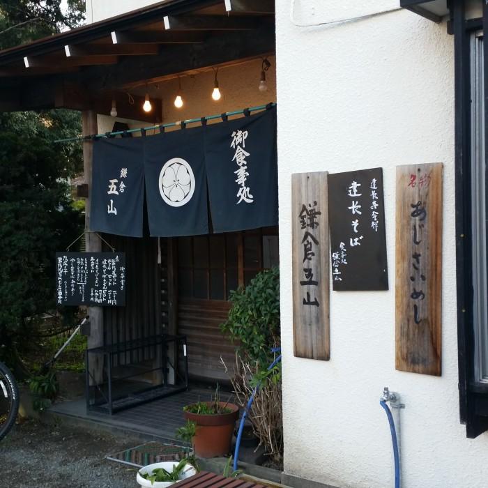 kamakuragosan 700x700 - A day trip to Kamakura from Tokyo, Japan