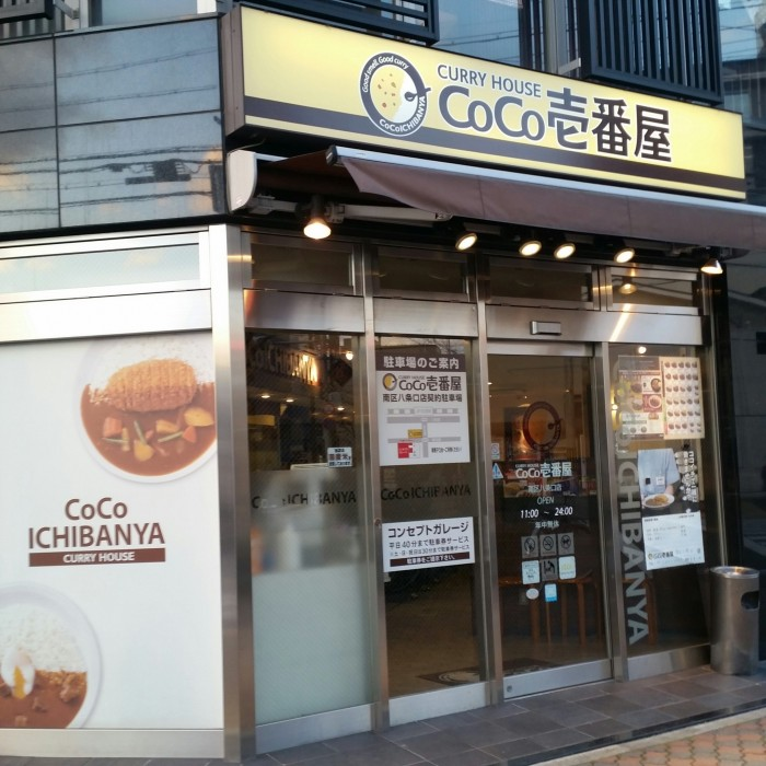 coco curry house 700x700 - Sakura Terrace Kyoto hotel review: Around The World