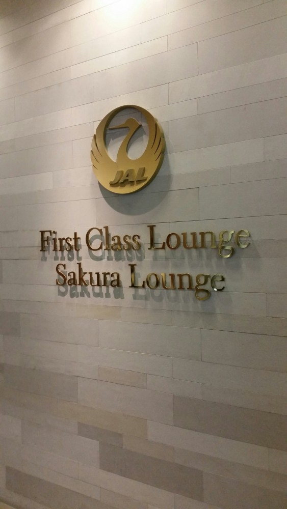 japan airlines first class lounge 563x1000 - Japan Airlines First Class Lounge Tokyo Narita NRT review: Around The World