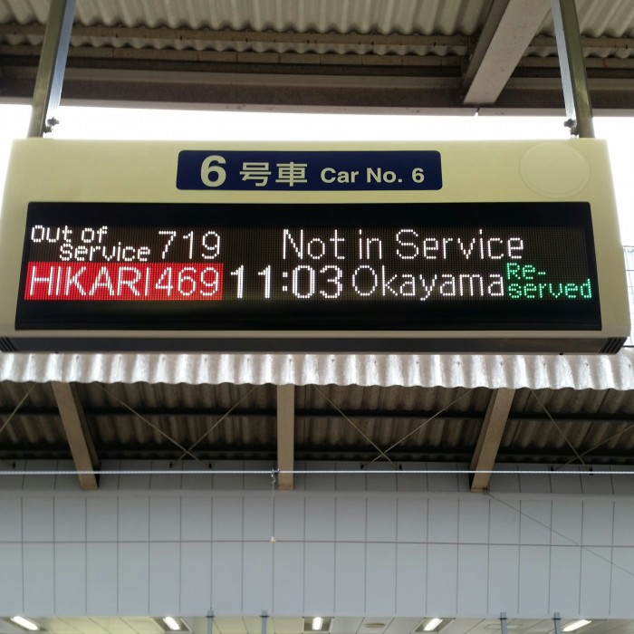 japan train sign 700x700 - Japan Rail Pass, Shinkansen, & Narita Express train reviews