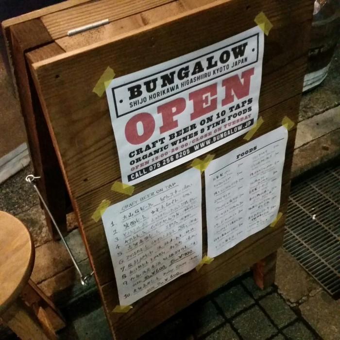 kyoto-bungalow