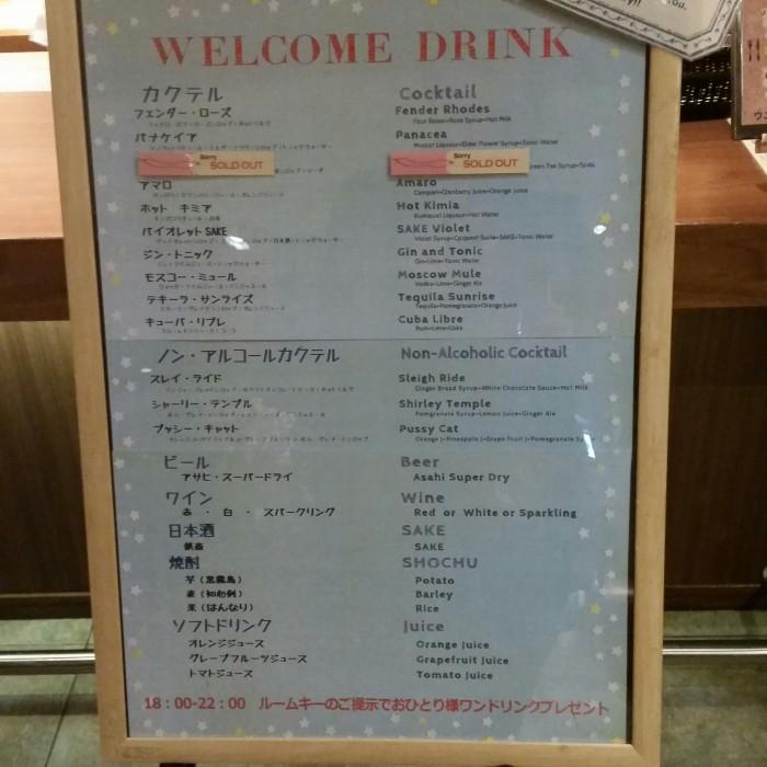 sakura terrace happy hour 700x700 - Sakura Terrace Kyoto hotel review: Around The World