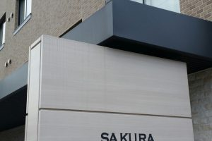 sakura terrace kyoto 300x200 - Sakura Terrace Kyoto hotel review: Around The World