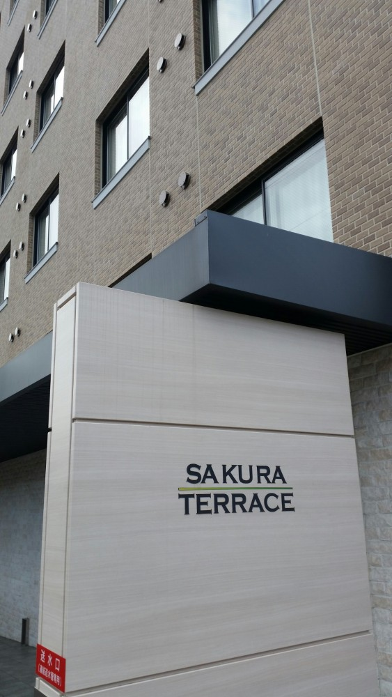 sakura terrace kyoto 563x1000 - Sakura Terrace Kyoto hotel review: Around The World