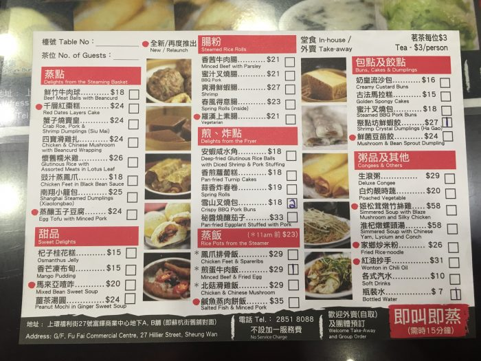 dim sum square menu 700x525 - More dim sum in Hong Kong - Din Tai Fung & Dim Sum Square