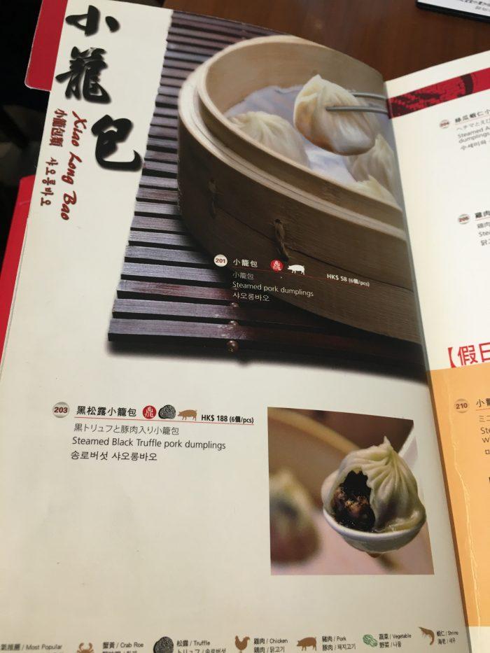 din tai fung soup dumpling menu 700x933 - More dim sum in Hong Kong - Din Tai Fung & Dim Sum Square
