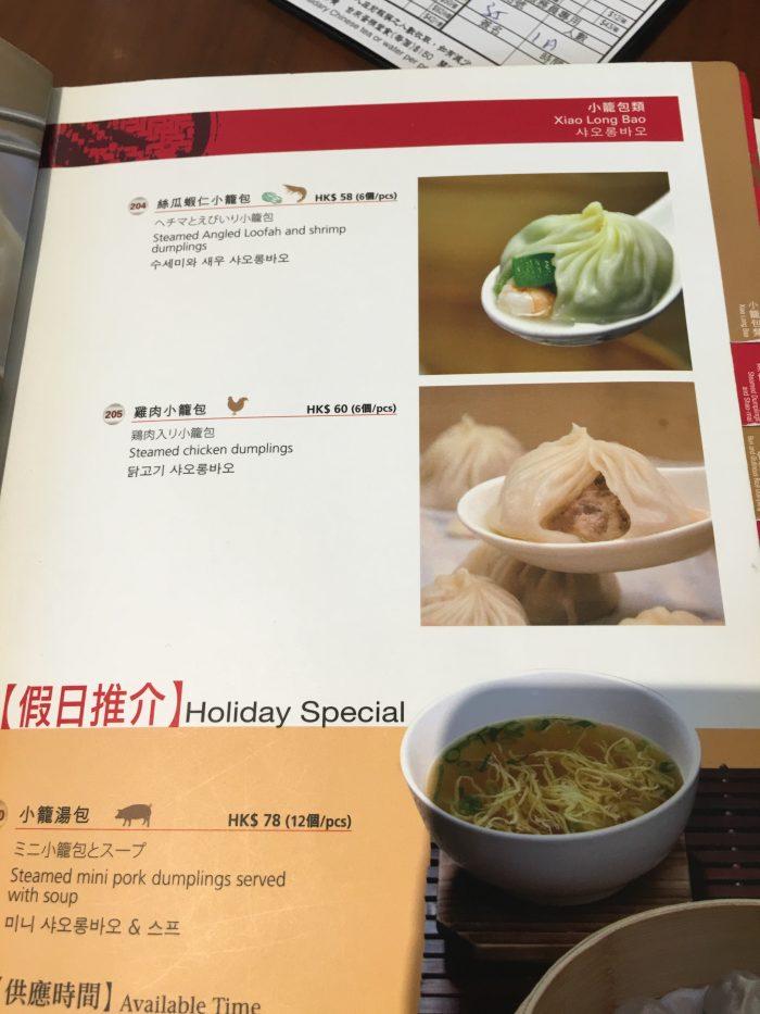 din tai fung xiao long bao menu 700x933 - More dim sum in Hong Kong - Din Tai Fung & Dim Sum Square