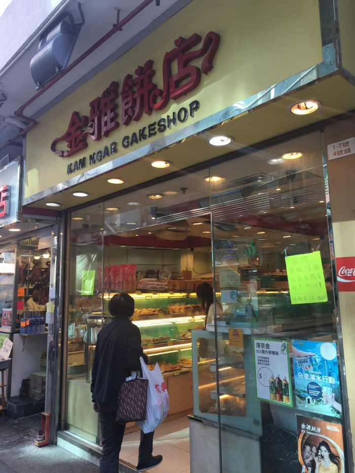 kan ngar cakeshop hong kong 700x933 - A visit to Victoria Peak & more great food in Hong Kong