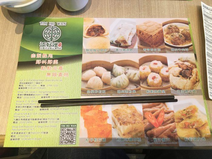 tim ho wan menu olympian city 700x525 - A dim sum visit to Tim Ho Wan in Hong Kong
