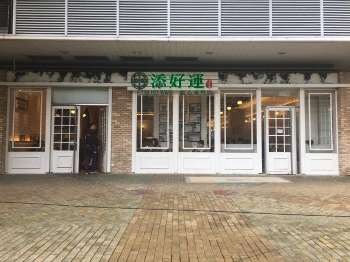 tim ho wan olympian city 700x525 - A dim sum visit to Tim Ho Wan in Hong Kong