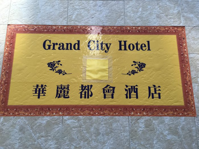 grand city hotel 700x525 - Grand City Hotel Hong Kong review