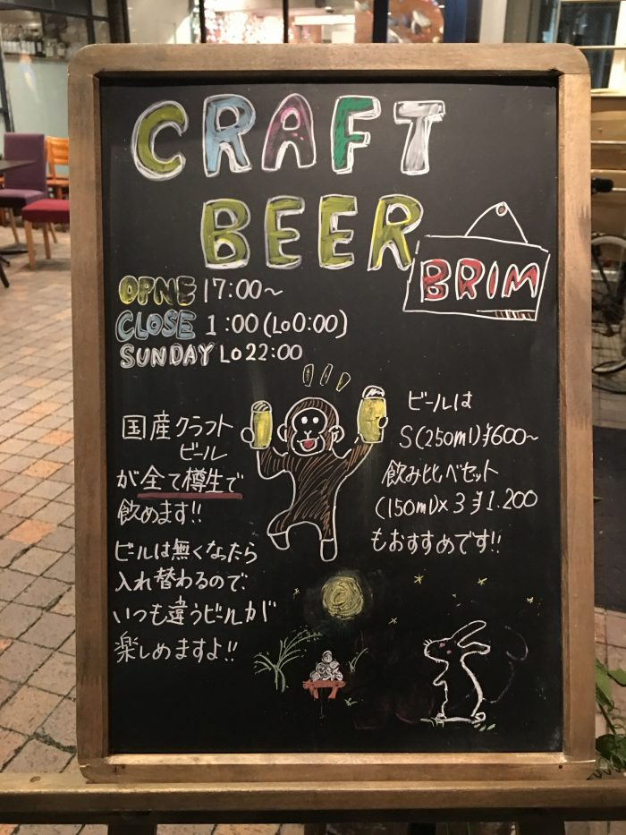 craft beer brim 700x933 - The best craft beer in Fukuoka, Japan