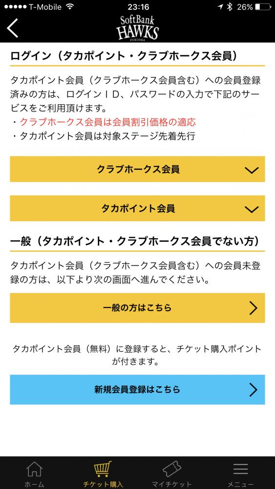 fukuoka softbank hawks app login 563x1000 - Attending a Fukuoka SoftBank Hawks Japanese baseball game