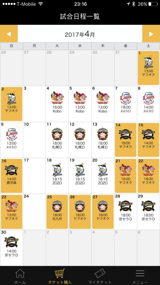 fukuoka softbank hawks app schedule 563x1000 - Attending a Fukuoka SoftBank Hawks Japanese baseball game