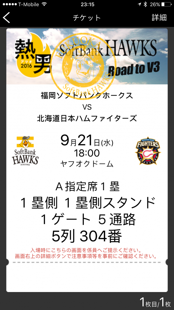 fukuoka softbank hawks mobile ticket 563x1000 - Attending a Fukuoka SoftBank Hawks Japanese baseball game