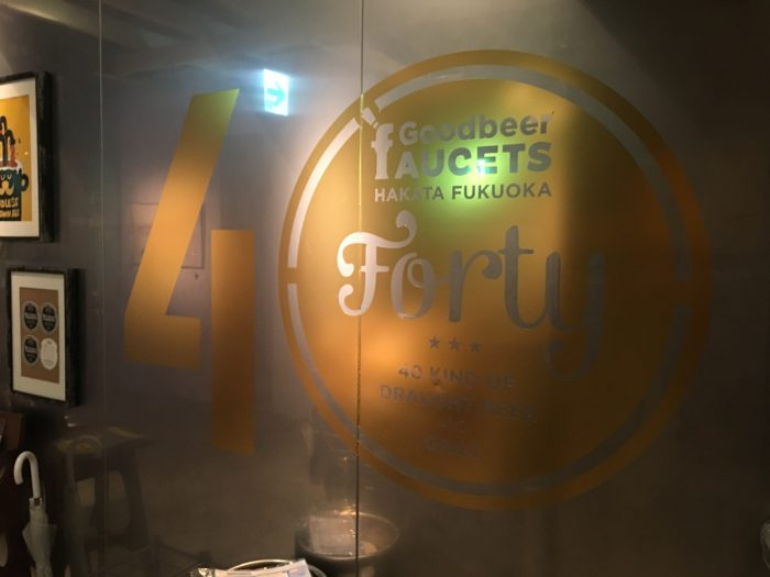 goodbeer faucets hakata 700x525 - The best craft beer in Fukuoka, Japan