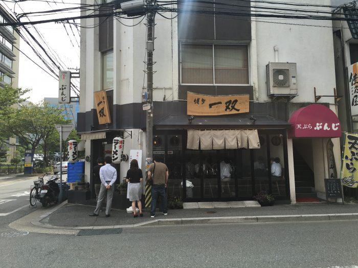 hakata issou fukuoka 700x525 - The best tonkotsu ramen in Fukuoka, Japan