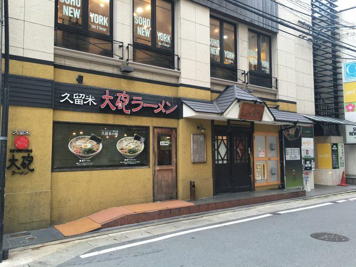 kurume taiho ramen fukuoka 700x525 - The best tonkotsu ramen in Fukuoka, Japan
