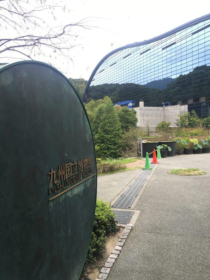 kyushu national museum dazaifu 700x933 - A day trip from Fukuoka to Dazaifu, Japan