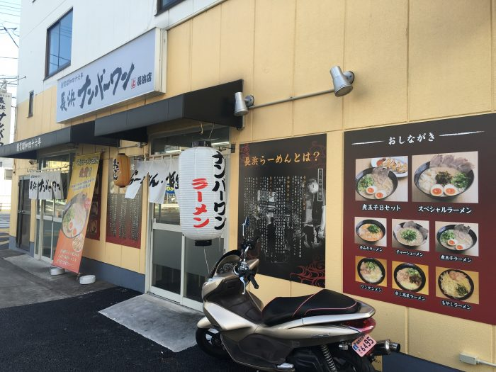 nambawan fukuoka 700x525 - The best tonkotsu ramen in Fukuoka, Japan