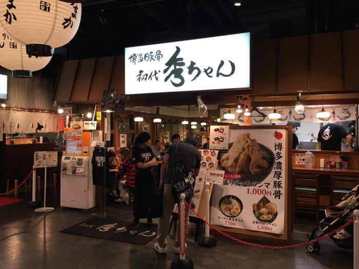 shodai hidechan ramen stadium 700x525 - The best tonkotsu ramen in Fukuoka, Japan
