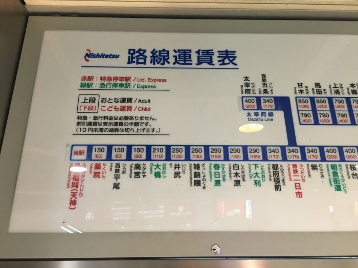 train from fukuoka to dazaifu 700x525 - A day trip from Fukuoka to Dazaifu, Japan