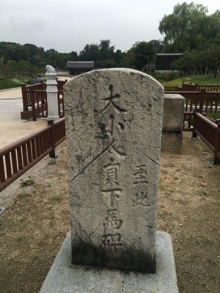 jongmyo shrine entrance 700x933 - A visit to Jongmyo Shrine in Seoul, South Korea