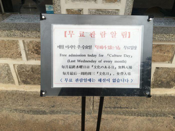 jongmyo shrine wednesday cultural day 700x525 - A visit to Jongmyo Shrine in Seoul, South Korea
