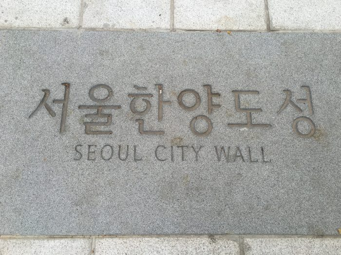 seoul city wall marker 700x525 - Walking the Seoul City Wall - Namsan (Mongmyeok) Mountain Trail section