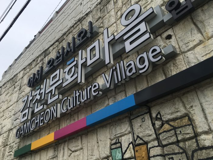 gamcheon culture village sign 700x525 - A visit to Gamcheon Culture Village in Busan, South Korea