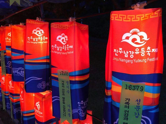 jinju namgang yudeung lantern festival 700x525 - Attending the Jinju Lantern Festival in Jinju, South Korea