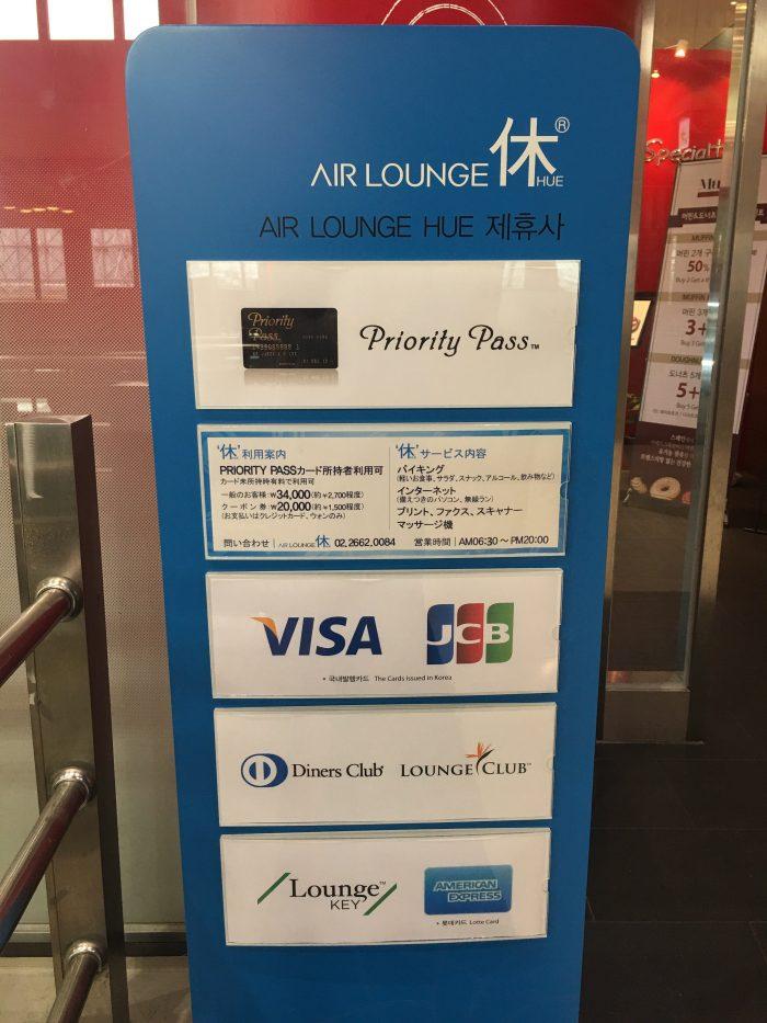 air lounge hue seoul gimpo access 700x933 - Air Lounge Hue Seoul Gimpo GMP review