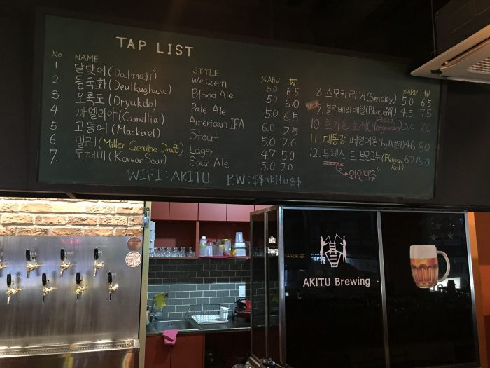 akitu brewing busan 700x525 - The best craft beer in Busan, South Korea