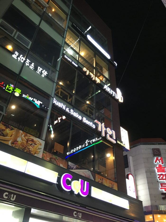 akitu brewing company 700x933 - The best craft beer in Busan, South Korea