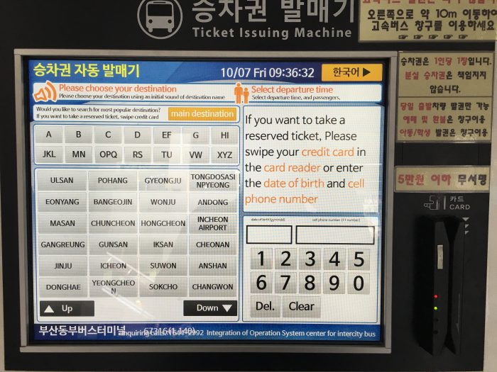 busan to sokcho by bus 700x525 - Busan to Sokcho, South Korea by bus