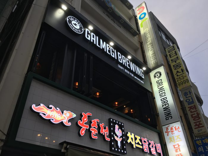 galmegi brewing company 700x525 - The best craft beer in Busan, South Korea
