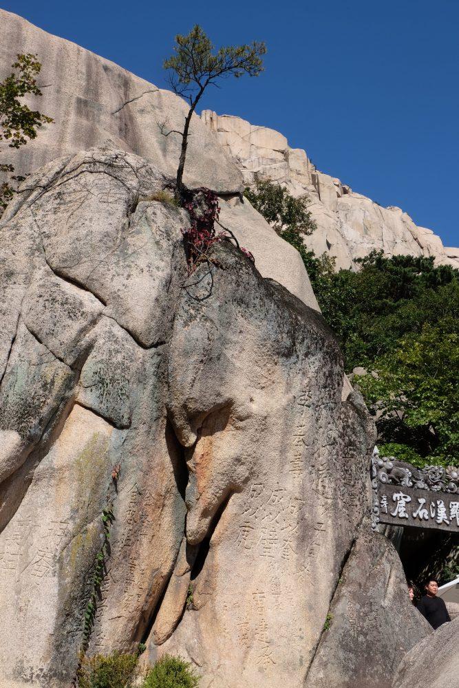 gyejoam grotto seoraksan 667x1000 - Hiking in Seoraksan National Park - Heundeulbawi Rock, Gyejoam Grotto, & Ulsanbawi Rock