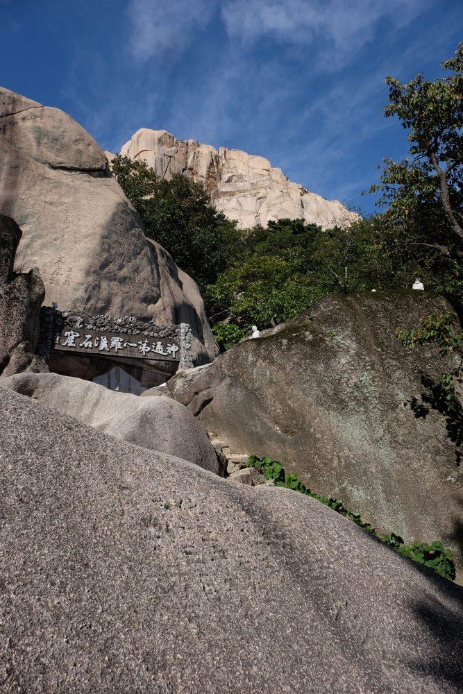 gyejoam grotto ulsanbawi seoraksan 667x1000 - Hiking in Seoraksan National Park - Heundeulbawi Rock, Gyejoam Grotto, & Ulsanbawi Rock