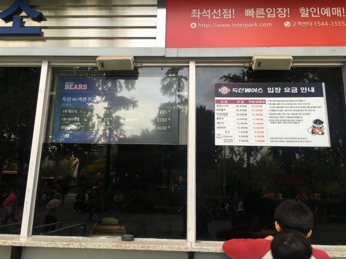 jamsil stadium tickets 700x525 - Attending a Doosan Bears KBO game at Jamsil Stadium in Seoul, South Korea