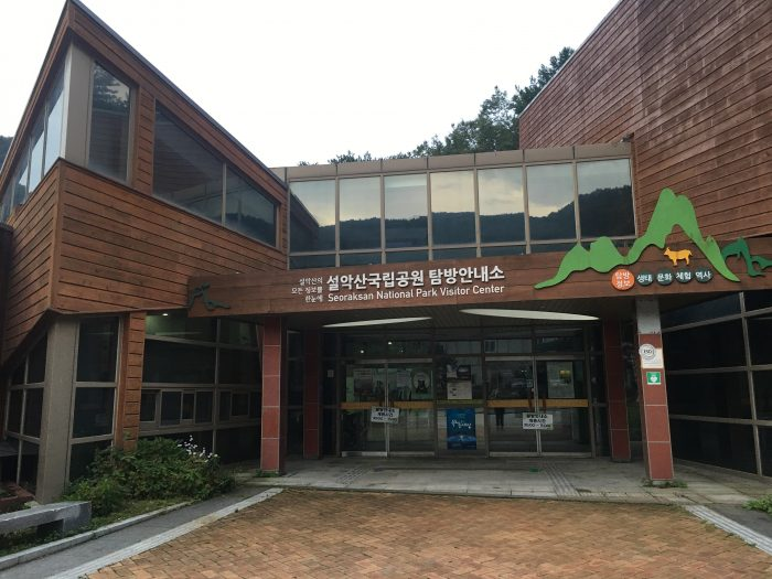 seoraksan national park visitors center 700x525 - Staying & eating near the entrance of Seoraksan National Park in Sokcho, South Korea - Goodstay Smile Resort & Guesthouse