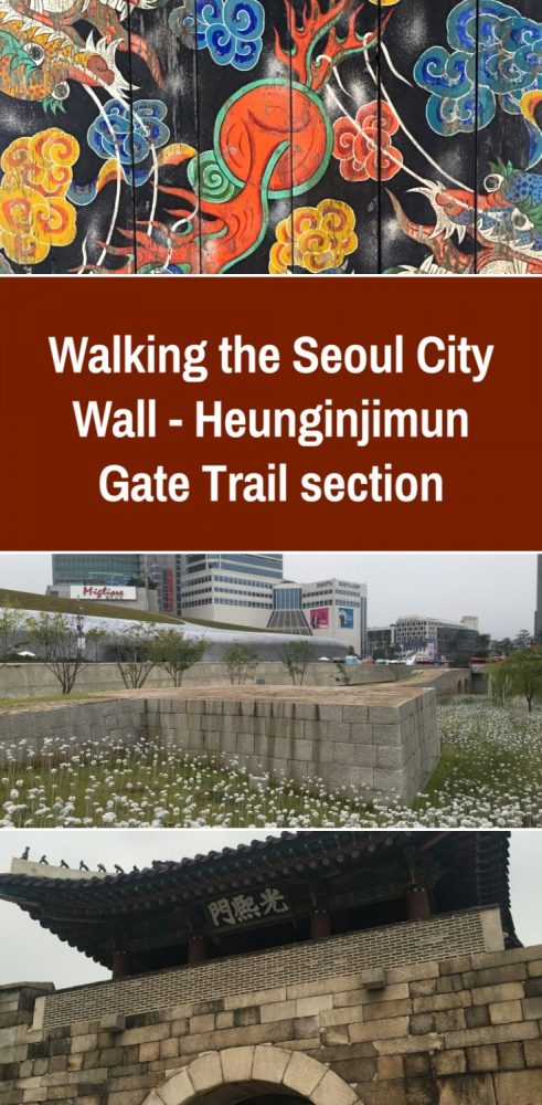 seoul city wall heunginjimun gate trail section 491x1000 - Walking the Seoul City Wall - Heunginjimun Gate Trail section