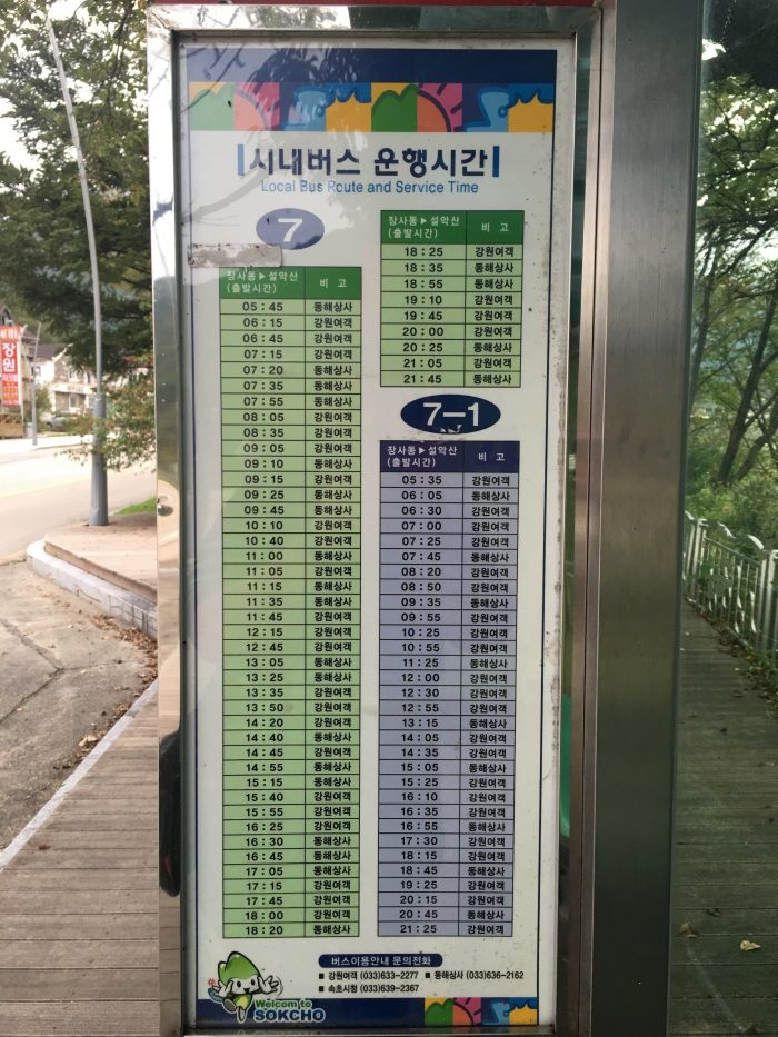 sokcho seoraksan bus 7 schedule 700x933 - Staying & eating near the entrance of Seoraksan National Park in Sokcho, South Korea - Goodstay Smile Resort & Guesthouse