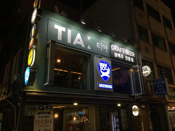 tia pub busan 700x525 - The best craft beer in Busan, South Korea