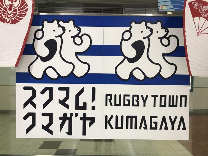 rugby town kumagaya 700x525 - Attending the Rugby World Cup 2019 in Japan - USA vs Argentina