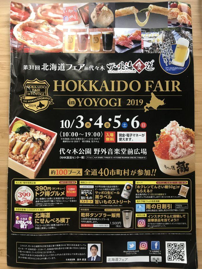 hokkaido fair yoyogi park 700x933 - A visit to the Hokkaido Food Fair in Tokyo, Japan