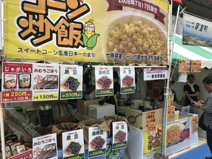 hokkaido food fair corn 700x525 - A visit to the Hokkaido Food Fair in Tokyo, Japan