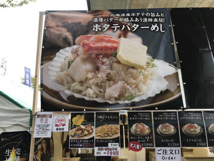 hokkaido food fair crab seafood 700x525 - A visit to the Hokkaido Food Fair in Tokyo, Japan