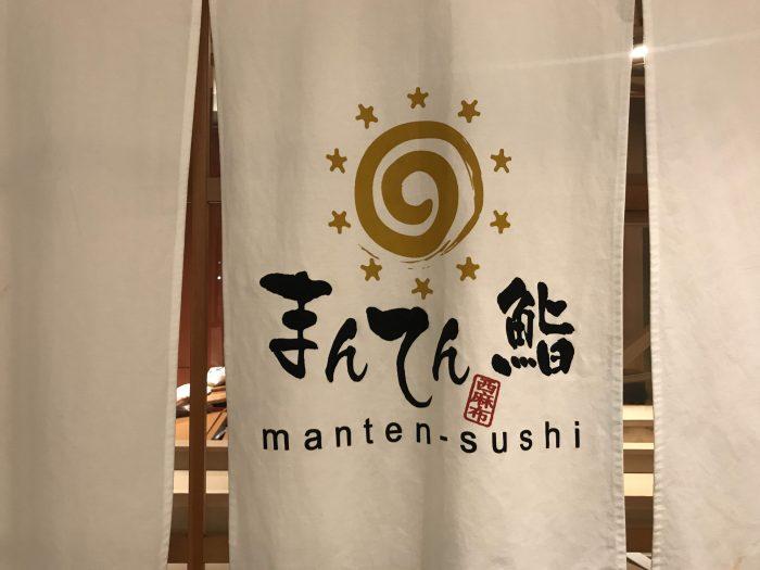 manten sushi marunouchi entrance 700x525 - Eating omakase at Manten Sushi Marunouchi in Tokyo, Japan